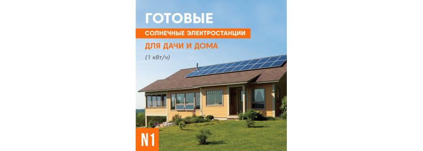 Солнечные генераторы для дома и дачи